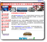 Exporting Chemicals & Products from China to the U.S. - Chinese Version